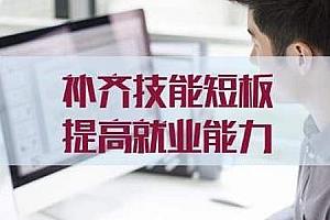 核心职业能力提升-专项训练课程