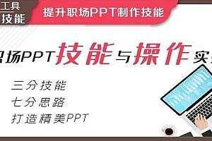 职场PPT技能与操作实务