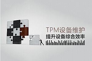 设备管理 TPM设备维护提升设备综合效率