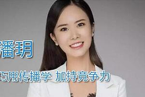 潘玥-巧用传播学 加持竞争力