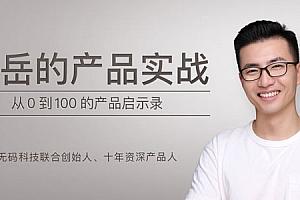邱岳-产品实战 从0到100的产品启示录