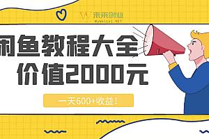 闲鱼教程大全(价值2000元)