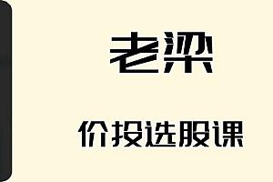 老梁价投选股课