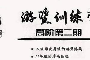 混江龙游资高阶训练营二期