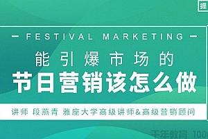 勺子课堂-段燕青《能引爆市场的节日营销该怎么做》