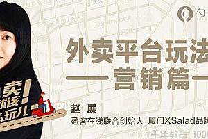 勺子课堂-赵展《外卖运营经理必学之平台活动》