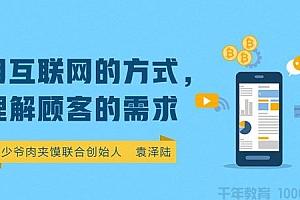 勺子课堂-袁泽陆《用互联网的方式 理解顾客的需求》