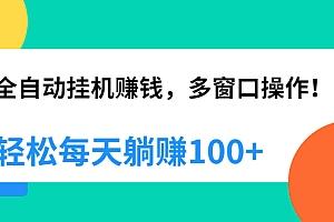 【第2242期】全自动挂机赚钱,多窗口操作,轻松每天躺赚100+【视频课程】【附软件】