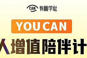 """【第2234期】有趣学社·YOUCAN个人增值陪伴计划:提升个人""""稳定可持续赚钱能力"""