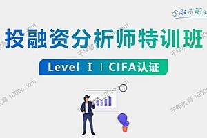 投融资分析师特训班(Level-I)CIFA认证系统课
