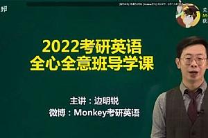 爱启航-边明锐 2022考研英语全心全意班 Monkey考研英语