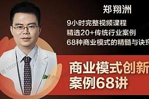 郑翔洲《商业模式创新案例68讲》