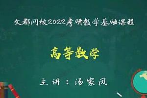文都网校-汤家凤 2022考研高等数学基础精讲