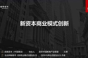 郑翔洲《新资本商业模式合集》价值12980