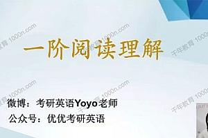 YOYO老师-2022年考研英语预科阶英语