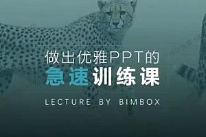 BIMBOX《做出优雅PPT的急速训练课》