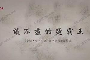 北鱼学堂《读不尽的楚霸王》史记项羽本纪解读