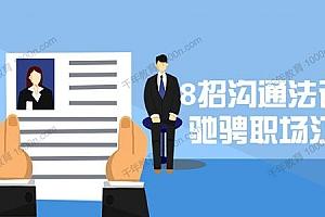 英盛网-吕春兰《8招沟通法让你驰骋职场江湖》