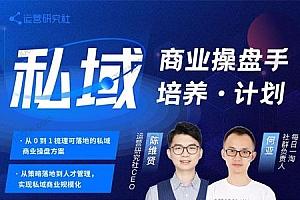 陈维贤《私域商业操盘手培养计划》第三期