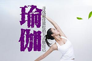 高温瑜伽 健身理疗