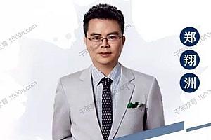 郑翔洲《5大商业模块系统课程》6集视频