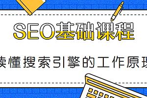 SEO基础课程——读懂搜索引擎的工作原理